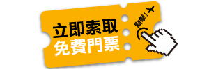 台南旅展線上預約免費門票